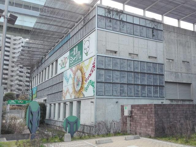 環境ミュージアム