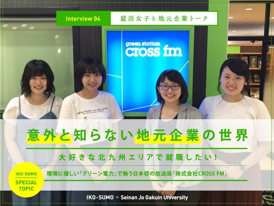 環境に優しい日本初の放送局[株...