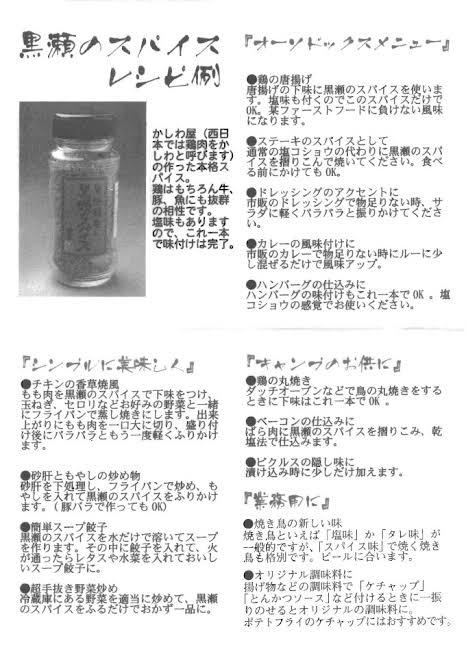 黒瀬 の スパイス レシピ