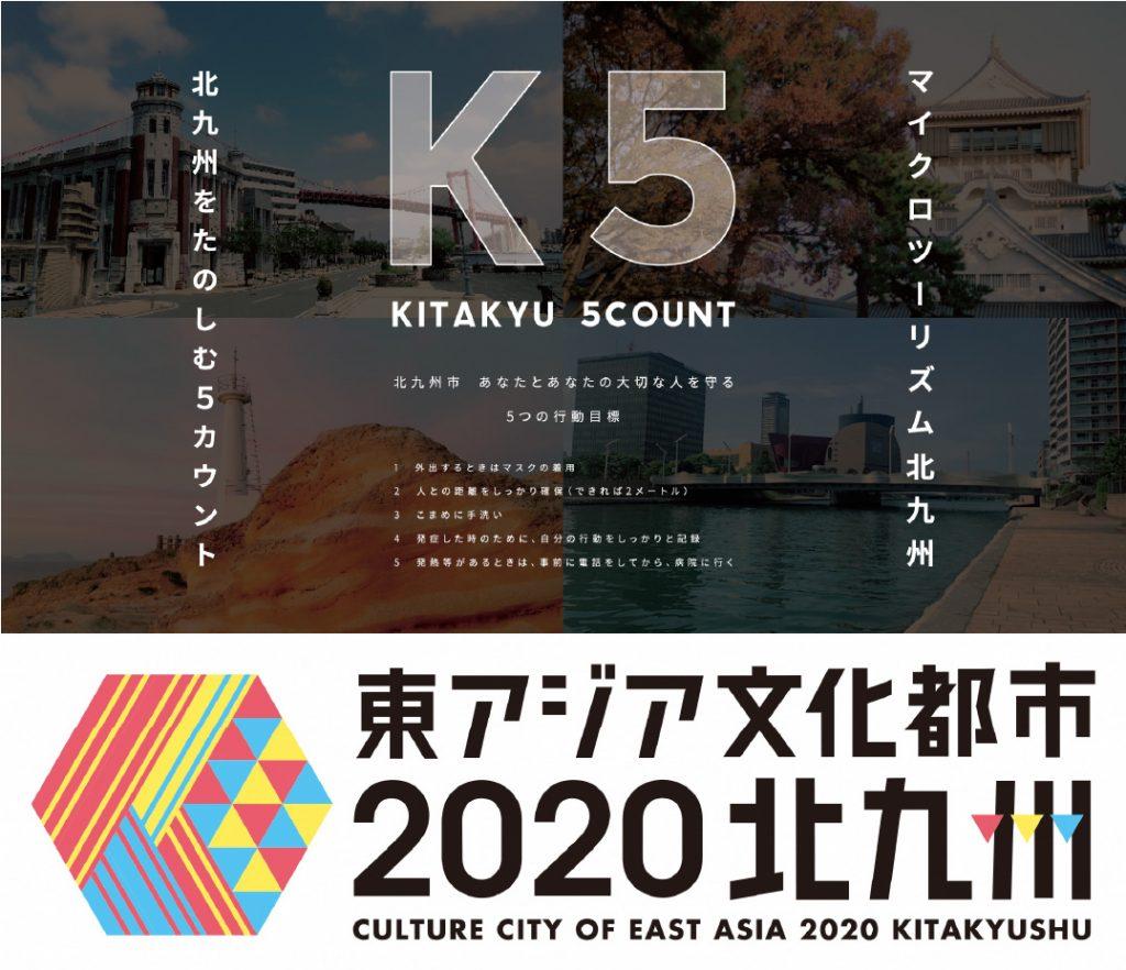 東アジア文化都市 2020北九州