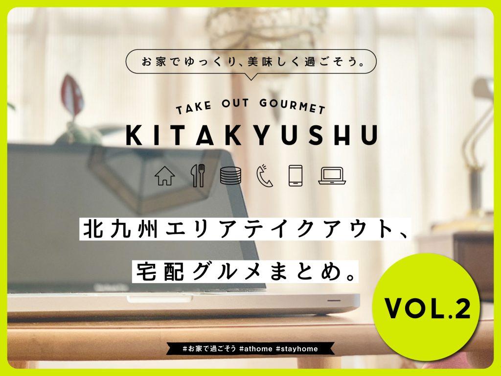 [保存版]テイクアウト北九州・宅配グルメまとめ Vol.2