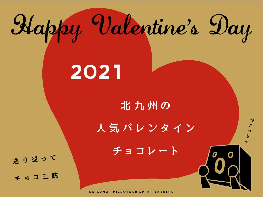【2021年】北九州の人気バレンタインチョコレート