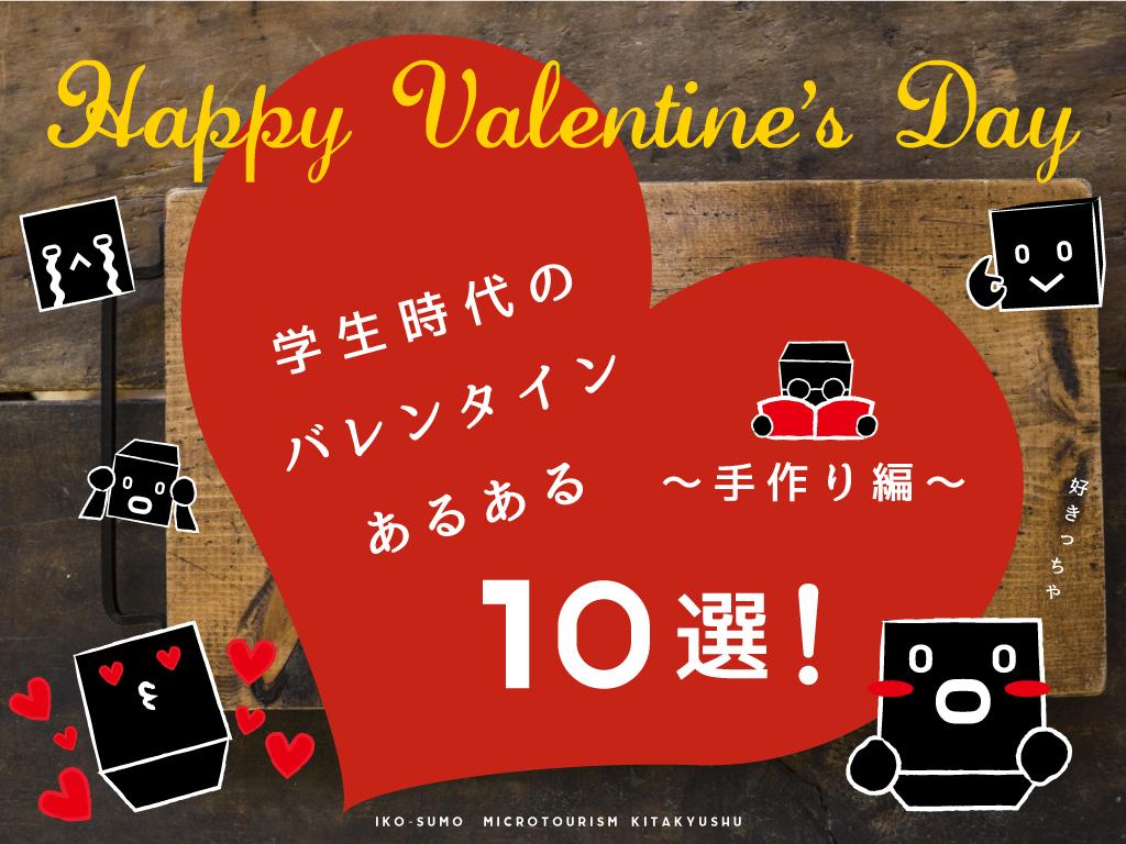 学生時代のバレンタインあるある10選!〜手作り編〜