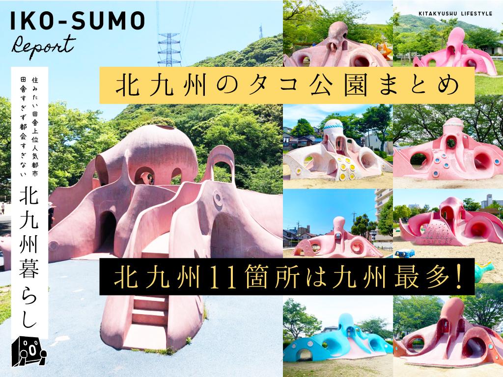 北九州のタコ公園まとめ 北九州11箇所は九州最多!