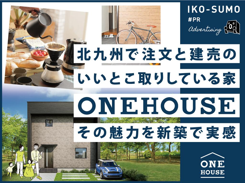 北九州で注文と建売のいいとこ取りしている家ONEHOUSEその魅力を新築で実感