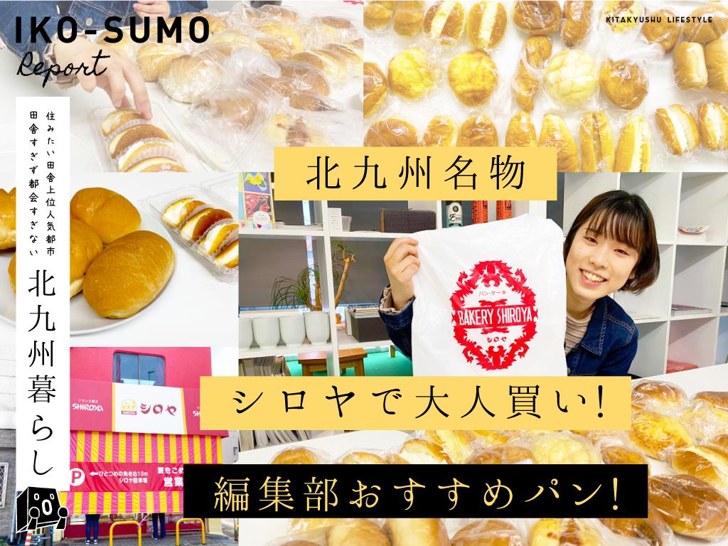 北九州名物シロヤで大人買い!編集部おすすめパン!