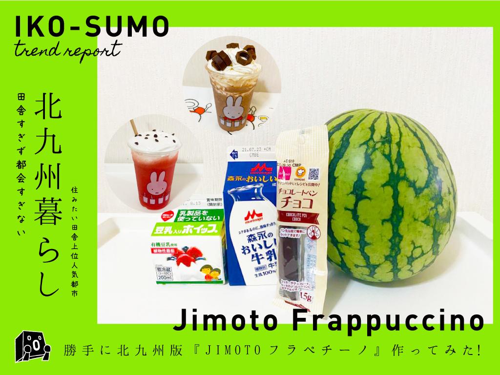 勝手に北九州版『JIMOTOフラペチーノ』作ってみた!