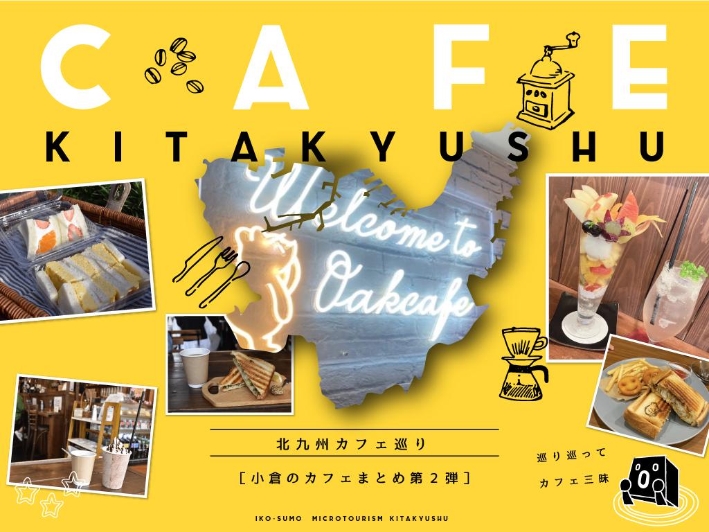 [北九州カフェ巡り]小倉のカフェまとめ!第2弾
